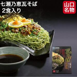 七瀬乃恵 瓦そば 2食入り つゆ付き 化粧箱 瓦蕎麦 かわらそば 茶そば 山口 名物 特産品 ギフト お土産 美味しい 人気 高級 贅沢
