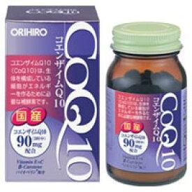 オリヒロ コエンザイムQ10(CoQ10)【5000円以上で送料無料】
