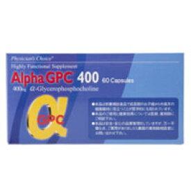 【あす楽対応】 アルファGPC(α-GPC) 400 【送料無料】