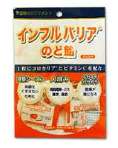インフルバリアのど飴【5000円以上で送料無料】
