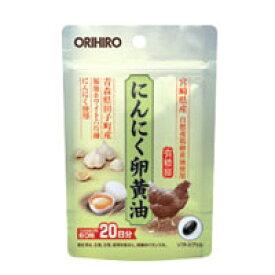 オリヒロ にんにく卵黄油 60粒【5000円以上で送料無料】