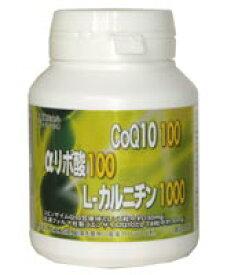 【あす楽対応】 CoQ10 100+αリポ酸100+L-カルニチン1000【5000円以上で送料無料】