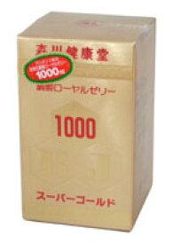森川健康堂 ローヤルゼリースーパーゴールド1000 60球 【送料無料】[spr02P05Apr13]