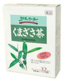 野草茶房 くまざさ茶【5000円以上で送料無料】