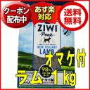 【割引クーポン配布中】オマケ付送料無料 ziwipeak ラム 1kg【 ジウィピーク 低アレルゲンフード 犬 無添加 アレルギ…