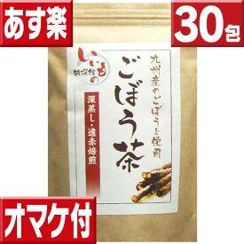 ごぼう茶2.5g×30包 ごぼう茶 国産 ごぼう茶 国産 ティーパック ごぼう茶 九州 ゴボウ茶 ごぼうちゃ 牛蒡茶