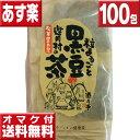 遊月亭 黒豆茶 100包 オマケ付 送料無料 (10包×10) 黒豆茶と和菓子の但馬遊月亭 黒豆茶 ティーバッグ 健康茶 送料…