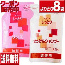 エスケー しっとりせっけんシャンプー&リンス詰替用8袋セット 組合せ自由 送料無料 エスケー石鹸 せっけんシャンプー 石鹸シャンプー 石鹸シャンプー せっけんシャンプー 送料無料 エスケー シャンプー