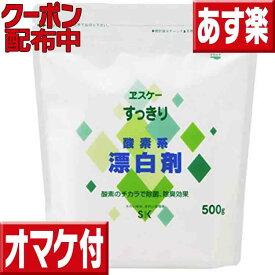 エスケー石鹸すっきり漂白剤500g 酸素系漂白剤 過炭酸ナトリウム 過炭酸ナトリウム 酸素系漂白剤 酸素系漂白剤 粉末 エスケー漂白剤 茶渋 落とし