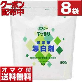 送料無料 エスケー石鹸すっきり漂白剤500g×8袋 酸素系漂白剤 過炭酸ナトリウム 過炭酸ナトリウム 酸素系漂白剤 粉末 漂白剤 送料無料 エスケー漂白剤 茶渋 落とし