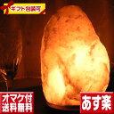 ヒマラヤ岩塩ランプ(3〜5kg)送料無料 【間接照明 おしゃれ】【岩塩 ランプ】【岩塩ランプ 送料無料】【楽ギフ_包装…