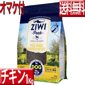 【割引クーポン配布中】オマケ付 送料無料 ziwipeak ニュージーランド フリーレンジチキン 1kg ジウィピーク 低アレルゲンフード 犬 無添加 アレルギー グレインフリー 穀物不使用 ziwi ドッグフード ziwi 犬 チキン