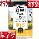 【割引クーポン配布中】オマケ付 ziwipeak ニュージーランド フリーレンジチキン ドッグ缶 390g ジウィピーク 低アレルゲンフード 犬 無添加 アレルギー グレインフリー 穀物不使用 ziw