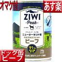 【割引クーポン配布中】オマケ付 ziwipeak ドッグ缶 ニュージーランド グラスフェッドビーフ 390g ジウィピーク 低アレルゲンフード 犬 無添加 アレルギー グレインフリー 穀物不使用 zi