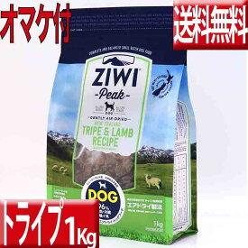 【割引クーポン配布中】オマケ付送料無料 ziwipeak トライプ&ラム 1kg ジウィピーク 低アレルゲンフード 犬 無添加 アレルギー グレインフリー 穀物不使用 ziwi ドッグフード