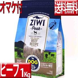 【割引クーポン配布中】オマケ付送料無料 ziwipeak NZグラスフェッド ビーフ 1kg ジウィピーク 低アレルゲンフード 犬 無添加 アレルギー グレインフリー 穀物不使用 ziwi ドッグフード
