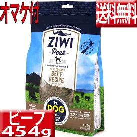 【割引クーポン配布中】オマケ付送料無料 ziwipeak NZグラスフェッド ビーフ 454g ジウィピーク 低アレルゲンフード 犬 無添加 アレルギー グレインフリー 穀物不使用 ziwi ドッグフー