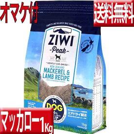 【割引クーポン配布中】オマケ付送料無料 ziwipeak NZマッカロー&ラム 1kg ジウィピーク 低アレルゲンフード 犬 無添加 アレルギー グレインフリー 穀物不使用 ziwi ドッグフード
