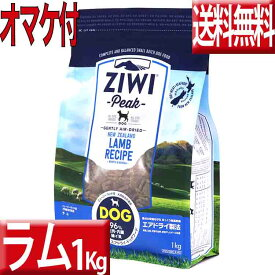 【割引クーポン配布中】オマケ付 送料無料 ziwipeak ラム 1kg ジウィピーク 低アレルゲンフード 犬 無添加 アレルギー グレインフリー 穀物不使用 ziwi ドッグフード
