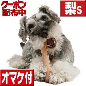 今ならオマケ付 愛犬のストレス発散に chew for more trees Sサイズ梨の木 犬 おもちゃ 木 犬の歯固め チュウ・フォー・モア・トゥリーズ 犬のおもちゃ ボーン 犬 しつけ 仔犬 甘噛み 犬 おもちゃ ボーン