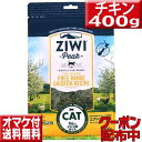 割引クーポン配布中 ziwi チキン400g ziwi peak 猫 ジウィピーク チキン ziwipeak 猫 餌 えさ グレインフリー キャットフード ドライ 子猫 穀物不使用 プレミアムフード
