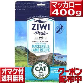 【割引クーポン配布中】オマケ付 送料無料 ziwipeak NZマッカロー&ラム400g ジウィピーク 猫 ジウィ ziwipeak 猫用 キャットフード ドライ プレミアム 子猫 フード グレインフリー 穀物不使用 ziwi