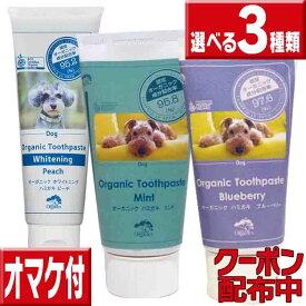 メイドオブオーガニクス トゥースペースト 3種類から選べます メイドオブオーガニクスフォードッグ メイドオブオーガニック 犬 歯磨き粉 メイド・オブ・オーガニクス トゥースペースト 犬 歯磨き