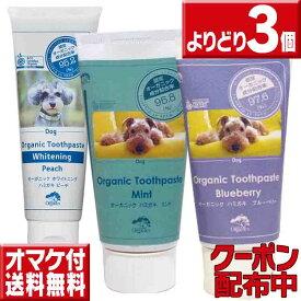 【3個セット 送料無料 】 メイドオブオーガニクス トゥースペースト 3種類から選べます メイドオブオーガニクスフォードッグ メイドオブオーガニック 犬 歯磨き粉 メイド・オブ・オーガニクス トゥースペースト 犬 歯磨き