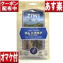 ziwi オーラルヘルスケア ラムトラキア 60g ラムの気管 ジウィピーク おやつ 犬 無添加 犬用おやつ グレインフリー 穀物不使用 ziwipeak ジウィピーク ジウィ