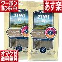 ziwi オーラルヘルスケア ビーフウィーザンド 牛の喉(のど)72g ×2袋 ジウィピーク おやつ 犬 無添加 犬用おやつ グレインフリー 穀物不使用 ziwipeak ジウィピーク ジウィ
