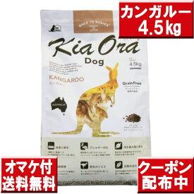 【割引クーポン配布中】オマケ付 送料無料 キアオラ カンガルー 4.5kg kiaora キアオラ送料無料 グレインフリー 穀物不使用 犬 アレルギー ドッグフード キアオラ kangaroo カンガルー肉 kiaora 即日発送 ドッグフード