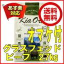【割引クーポン配布中】オマケ付♪送料無料!キアオラ ビーフ2.7kg【 kiaora キアオラ送料無料 グレインフリー 穀物…