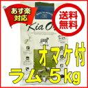 【割引クーポン配布中】オマケ付 送料無料 キアオラ ラム5kg【 kiaora キアオラ送料無料 グレインフリー 穀物不使用 …