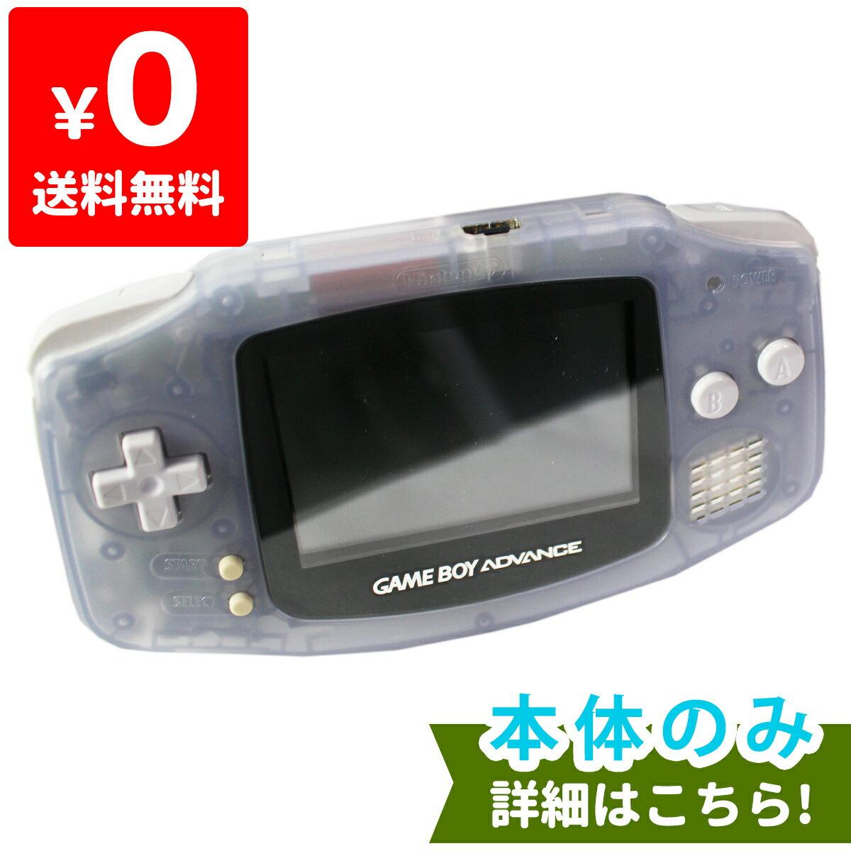 GBA ゲームボーイアドバンス ゲームボーイアドバンス ミルキーブルー 本体のみ 本体単品 Nintendo 任天堂 ニンテンドー 中古 4902370505283 送料無料 【中古】