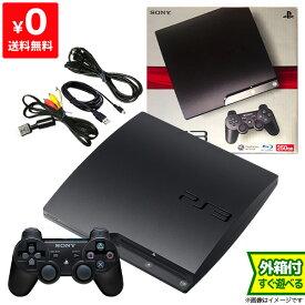 PS3 プレステ3 PlayStation 3 (250GB) (CECH-2000B) SONY ゲーム機 中古 すぐ遊べるセット 完品 4948872412445 送料無料 【中古】
