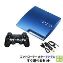 PS3 プレステ3 PlayStation 3 (320GB) スプラッシュ・ブルー (CECH-3000BSB) SONY ゲーム機 すぐ遊べるセット 494...