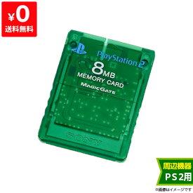 PS2 メモリーカード エメラルド Playstation 2 専用ド 中古 4948872800235 送料無料 【中古】