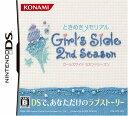 DS ニンテンドー ときめきメモリアル Girl's Side 2nd Season 中古 4988602139389 送料無料 【中古】