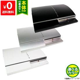 PS3 本体 本体 のみ 選べるカラー CECHH00 40GB ブラック シルバー ホワイト