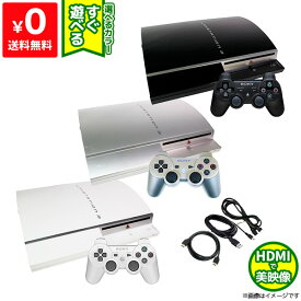 PS3 本体 純正 コントローラー 1個付き 選べるカラー CECHH00 40GB ブラック シルバー ホワイト HDMIケーブル付き