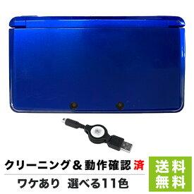 3DS 本体 訳あり 第1世代 ランダムカラー 充電器付き USB型充電器 ニンテンドー Nintendo ゲーム機【中古】