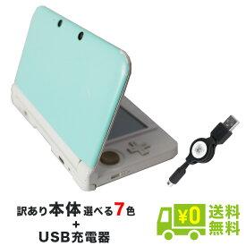 3DSLL 本体 訳あり ランダムカラー 充電器付き USB型充電器 ニンテンドー Nintendo ゲーム機 【中古】