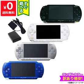 PSP-1000 プレイステーション・ポータブル 本体 すぐ遊べるセット 訳あり ランダムカラー PlayStationPortable SONY ソニー 【中古】