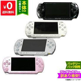 PSP-2000 プレイステーション・ポータブル 本体 訳あり ランダムカラー PlayStationPortable SONY ソニー 【中古】