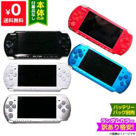 【送料無料】PSP 本体 3000 訳あり ランダムカラー プレイステーション・ポータブル PlayStationPortable SONY ソニー【中古】