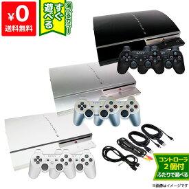 PS3 本体 すぐ遊べるセット CECHH00 40GB 選べる3色 純正 コントローラー 2個付き プレステ3 PlayStation 3 SONY ゲーム機【中古】