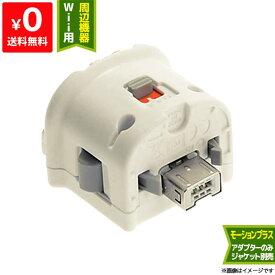 Wii ニンテンドーWii モーションプラス シロ コントローラー 任天堂 Nintendo 4902370517583【中古】