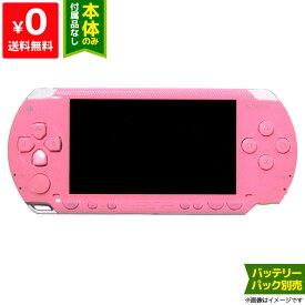 PSP PSP「プレイステーション・ポータブル」 ピンク (PSP-1000PK) 本体のみ 本体単品 PlayStationPortable SONY ソニー 中古 4948872411288 送料無料 【中古】