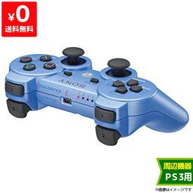 PS3 ワイヤレスコントローラ デュアルショック3 DUALSHOCK3 キャンディー・ブルー CECH-ZC2J YB プレステ3 PlayStation3 プレイステーション3 【中古】 4948872412803 送料無料