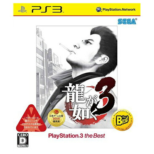 PS3 龍が如く3 PlayStation3 the Best ソフト プレステ3 プレイステーション3 PlayStation3 SONY 中古 4974365835439 送料無料 【中古】